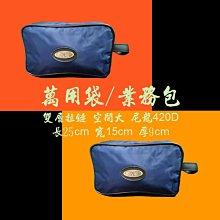 (出清品) 萬用袋 萬用包 [台灣製] 業務包 中性手提包 手拿萬用包