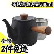 【380ml】日本製 宮崎 Miyacoffee 海燕 tsubame 不銹鋼 木柄 急須壺 茶壺 日本茶【水貨碼頭】