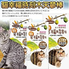 【🐱🐶培菓寵物48H出貨🐰🐹】貓幸福時刻》木天蓼棒細|中|粗/包  特價65元(自取不打折)