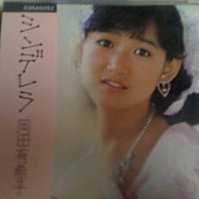 岡田有希子シンデレラ 日版CD