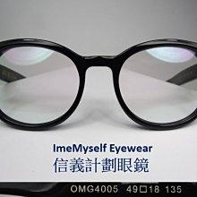信義計劃眼鏡 OMG 4005 圓框 膠框 鈦金屬 999.9 彈性轉軸 亞洲版 超越 four nines Lunor