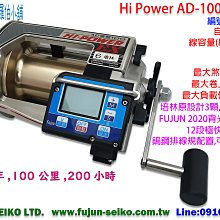 【羅伯小舖】電動捲線器 Hi-Power AD-100 升級版6培林規格,附贈免費A級保養一次