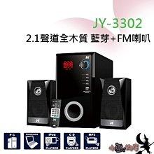 「小巫的店」實體店面*(JY-3302) JS全木質藍芽喇叭 公司貨 重低音 FM USB SD記憶卡 含遙控器