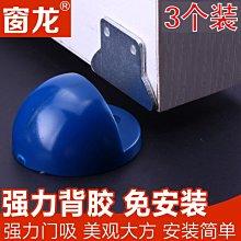港灣之星-3個室內免打孔門吸地吸隱形ABS塑料門碰墻吸門擋衛生間強磁力隱藏(規格不同價格不同)