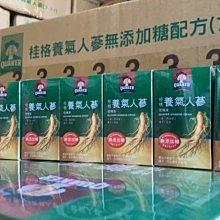 附發票- 桂格 養氣人蔘 滋補液 無糖配方 60ml 每瓶特價45元 (單瓶紙盒裝),需貨到付款者另+30元
