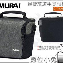 數位小兔【SAMURAI 新武士 輕便旅遊手提相機包 S-CAM 02M】公司貨 相機包 攝影收納袋 便攜包 攝影背包
