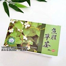 【大雪山農場】魚腥草茶30包/盒---新品上市 入喉甘醇 天然草本