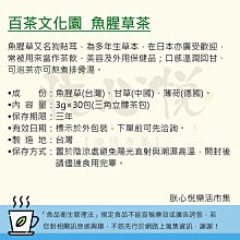 【125K百茶文化園】魚腥草茶30包/袋---三角立體茶包 狗貼耳