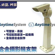 安力泰系統~ 攝影機支架, 可壁裝、吊裝 搭配防護罩一起使用