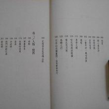 簽贈收藏《 時間走過 》王玉佩著 六和文化 民2011年初版 9成新【CS超聖文化2讚】
