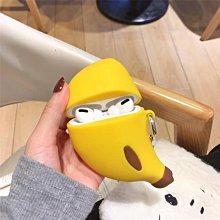 AirPods Pro保護套 耳機套—-可愛香蕉(第三代)