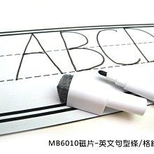 超取賣場(無法合併結帳):<MB6010磁片型-英文句型條/格線白板> 可寫 可吸黑板--MagStorY磁貼童話