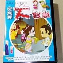 好看DVD快樂兒童故事系列 小故事大啟示(2) 12個故事  國語發音 中文字幕 地字櫃