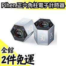 日本原裝 Pihen 正六角柱設計電子計時器 大螢幕 定時器 料理計時器 倒數計時 時鐘 廚房計時器 鬧鐘【水貨碼頭】