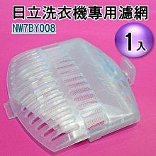 【日立洗衣機專用濾網NW7BY008】(適用SF-J10P8/10P7/BW11G/BW11K/BW11H/BW12M)