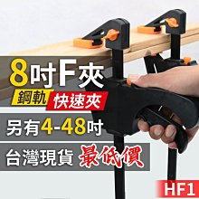 板橋現貨-8吋F夾.快速夾. C型夾.萬用夾.萬用鉗.木工夾.鐵工電焊工固定夾子鉗子【傻瓜批發】(HF1)