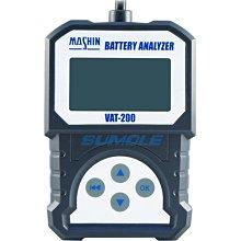 麻新電子 VAT-200 VAT200 汽車電池 電瓶測試器 蓄電池檢測器 電池壽命檢測 CCA測試器
