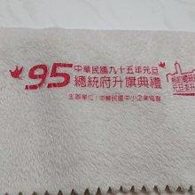 95年元旦總統府升旗典禮  紀念圍巾 (中國石油公司)
