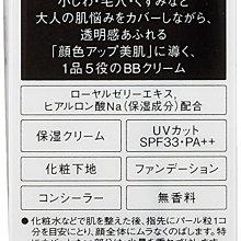 日本限定~資生堂開架【Integrate Gracy】意境防曬BB霜(40g)SPF33/PA+ #02自然膚色