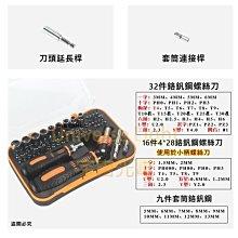 61 PCS 61件 套裝工具組 螺絲起子 套筒板手 棘輪板手 多合一起子 六角板手 螺絲 十字 一字 星型 電腦
