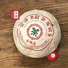 【茶韻】中茶1993年雲南老樹金瓜貢茶 特級品 30克茶樣包 零農藥殘留