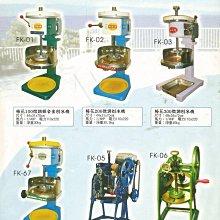 【宏耀】梅花牌/梅花100型/微調刨冰機/刨冰專用-營業專用食品機械/全新/台灣製造/CP值高