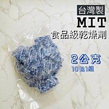 (大量100組)食品乾燥劑 台灣製 檢驗合格 100包一組 2公克