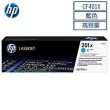 (原廠公司貨 免運)  HP 201X CF400X CF401X CF402X CF403X 四色1組 全新未拆粉匣
