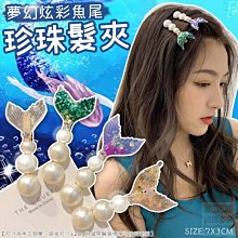 jenny SHOP~夢幻炫彩魚尾珍珠髮夾(4入)