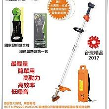 【台北益昌】CK-210雙節式 17.4Ah電池+東林BLDC割草機+充電器 BLDC電動割草機 鋰電式 刀片式 牛筋繩