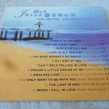 【金玉閣A-4】CD~胡志強的音樂心情 胡志強和你分享他的心情之歌