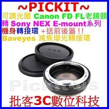 Lens Turbo 減焦增光可調光圈 CANON FD鏡頭轉Sony NEX E-MOUNT卡口機身轉接環增大1級光圈
