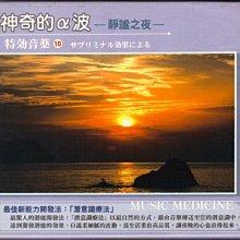 神奇的α波 靜謐之夜 特效音樂 CD