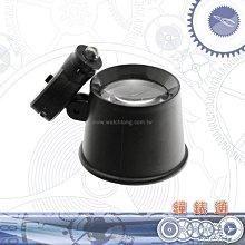 【 鐘錶通 】09A.7001 LED眼罩式放大鏡 10倍 / 可搭配頭戴鋼圈 ├鐘錶維修工具/手錶維修/DIY常用工具