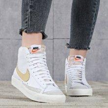 Nike BLAZER MID 77 經典 復古 高幫 皮面 姜黃色 休閒 運動 滑板鞋 CZ1055-109 女鞋