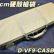 【翔準軍品AOG】88cm 硬殼槍袋(沙) 電動/瓦斯槍 零件 瓦斯  配件 包包 生存遊戲 D-VF9 CASBAG