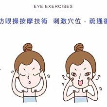 《現貨出清》無線眼睛舒壓震動按摩儀兒童舒緩 眼部護理儀 護眼儀 美眼寶 眼部熱敷 改善黑眼圈 眼部spa 消除眼袋