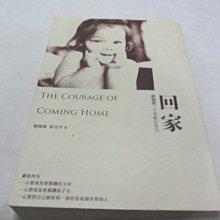 忻芯小棧    回家:賴佩霞二十年修行告白》ISBN:9866613526│早安財經│賴佩霞、郭貞伶(ㄌ114袋)