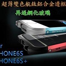 【蘆洲IN7】GINMIC 魅影系列 IPHONE 6S/6S PLUS超薄雙色鋁合金邊框 保護殼 金屬邊框 蘆洲