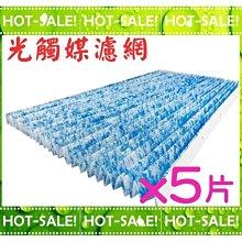 《台南佳電+立即購》加倍淨 光觸媒濾網 濾網( 適用於 大金 DAIKIN MC75系列 / MC80系列 )
