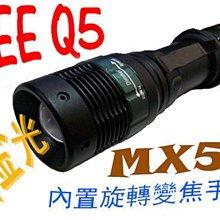 正廠CREE Q5 MX5『黃金光』內置旋轉變焦廣角魚眼手電筒 台制18650鋰電池&4號電池簡配