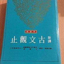 ☆kinki小舖☆~新譯古文觀止(革新版) 作者:謝冰瑩(註譯) 出版社:三民 -自有書