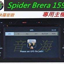愛快羅密歐 Alfa Romeo 音響 Spider 159 Brera 音響主機 專用機 DVD 導航 mp3 汽車音響 音響主機