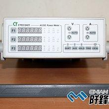 【阡鋒科技 專業二手儀器】CT CTEC 2421 AC/DC Power Meter