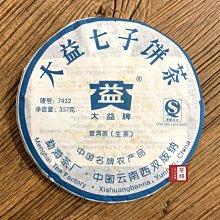 【茶韻】2007年大益 7432-701 保真 青餅~357G~實體店面 ~銀壺/鐵壺