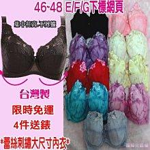 (46~48 E/F/G) (限時免運4件送2件內褲) 花漾蕾絲刺繡大碼.大杯.大胸部調整型胸罩