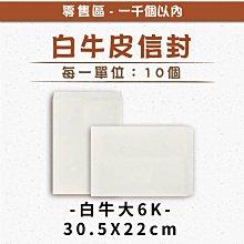 【祝鶴設計 -大6K 白牛皮信封】單位:10個 可少量訂購 公文封 中式信封 白牛皮 牛皮公文封 信封袋