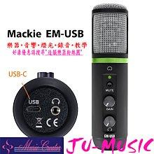 造韻樂器音響- JU-MUSIC - MACKIE EM-USB 電容式 麥克風 EMUSB 心型 指向 直播 錄音