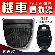 置物袋 素黑款|23番 三層 機車置物袋 專利彈性三層袋 坐墊置物袋 機車坐墊袋 超商貨到付款