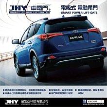 幸福車坊 JHY 金宏亞科技 RAV4 專用 上吸式 超靜音 電動尾門